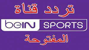 إضافة تردد قناة بي ان سبورت المفتوحة bein sports HD على الأقمار الصناعية  لمتابعة أهم المباريات 2021
