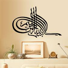Small Picture Aliexpresscom Buy arabic wall stickers quotes islamic muslim