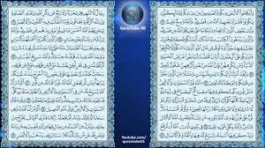 عبدالرحمن السديس | 024 : سورة النور | حفص عن عاصم - YouTube