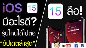 iOS 15 มีอะไรใหม่? น่าใช้ขนาดไหน? ไอโฟนรุ่นไหนรองรับบ้าง?  รวมข่าวลือล่าสุด!จาก Memologic - YouTube