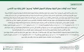البنك المركزي السعودي - ساما - #مؤسسة_النقد تحدد أوقات عمل البنوك ومراكز  التحويل المالية ونظام سريع خلال إجازة عيد الأضحى لعام 1441هـ.  http://www.sama.gov.sa/ar-sa/News/Pages/News-581.aspx #SAMA