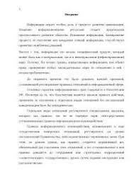 Теория и методология защиты информации в адвокатской конторе  Правовые основы защиты информации 2 шт курсовая по праву скачать бесплатно тайна информатизация законодательство
