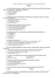 shkolam ru Контрольная работа по теме Советский Союз в послевоенный