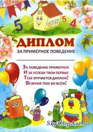 Диплом за примерное поведение Оформление детского сада все для  Диплом за примерное поведение