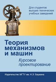 Теория механизмов и машин Курсовое проектирование е издание  Курсовое проектирование 2 е издание