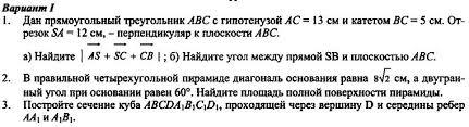 Общая характеристика учебного предмета pdf Контрольная работа по теме Многогранники Контрольная работа по теме Векторы в