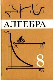 Учителю контрольные работы по алгебре класс Контрольные работы по учебнику Макарычев Ю Н Учебник по алгебре 8