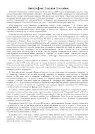 Биография Гумилева реферат по русской литературе скачать бесплатно  Это только предварительный просмотр