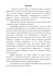 Отчет по производственной практике на примере деятельности  Отчет по производственной практике на примере деятельности торгового предприятия