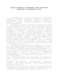 Реферат на тему Органы дознания в вооруженных Силах Российской  Это только предварительный просмотр