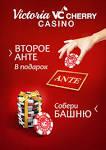 Нововведения для игроков казино