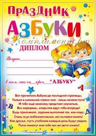 для праздника Азбуки праздника Букваря Грамоты Диплом Праздник Азбуки А4