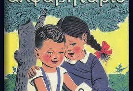 Λόλα να ένα μήλο»: Το σχολικό βιβλίο που άφησε εποχή (φωτο) - Επιλογές