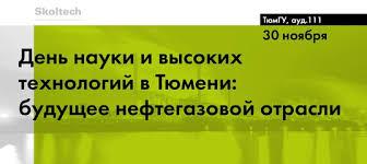 ТюмГУ Кафедра ИБ ВКонтакте День науки и высоких технологий в Тюмени лекция о будущем нефтегаза