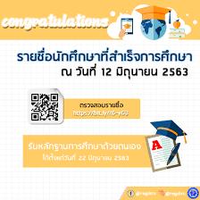 รายชื่อนักศึกษาที่สำเร็จการศึกษา ณ วันที่ 12 มิถุนายน 2563  รับหลักฐานตั้งแต่วันที่ 22 มิถุนายน 2563 -  สำนักส่งเสริมวิชาการและงานทะเบียน มหาวิทยาลัยราชภัฏภูเก็ต