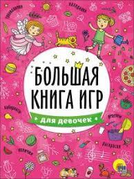 """Книга: """"<b>Большая книга игр</b>. Для девочек"""". Купить книгу, читать ..."""