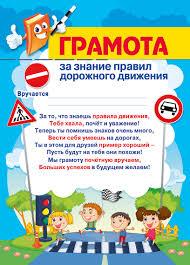 Сценарий КВН по правилам дорожного движения в старшей группе