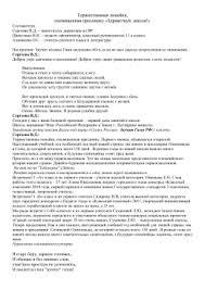 Темы рефератов по истории Сценарий торжественной линейки