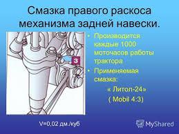 Презентация на тему Техническое обслуживание тракторов МТЗ  16 Смазка