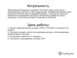 Презентация на тему Дипломная работа по теме МОДЕЛИРОВАНИЕ  2 Актуальность