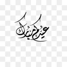 Eid Aladha Png Free Download Eid Mubarak White Background Eid