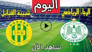 موعد مباراة الرجاء الرياضي ضد شبيبة القبائل نهائي كأس الكنفدرالية - YouTube