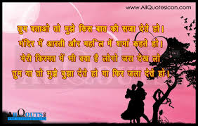 Wallpaper Of Love Quotes In Hindi Romantic Heart Touching Love