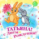 День рождения татьяны поздравления открытки