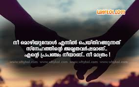 List Of Malayalam Love Messages 40 Love Messages Pictures And Custom Love Messages In Malayalam With Pictures