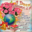 Gif открытки день учителя