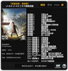 Assassin's Creed: Odyssey: Трейнер/Trainer (+26) [1.0.2 - 1.5.0]
