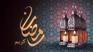 رمضان كريم - كل عام وأنتم بخير - YouTube