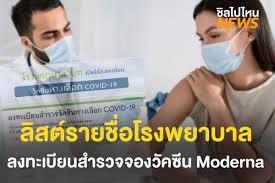 เช็คเลย! ลิสต์รายชื่อโรงพยาบาลที่เปิดลงทะเบียนสำรวจจองวัคซีนทางเลือก Moderna  - ชิลไปไหน