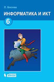 Обзор учебников по информатике Информатика и ИКТ учебник для 6 класса
