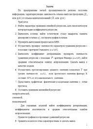 Контрольная по эконометрике вариант Контрольные работы Банк  Контрольная по эконометрике вариант 2 07 10 11