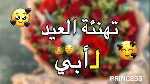 تهنئة عيد الاضحى للأب _ تهاني عيد الاضحى المبارك _ تهاني العيد للأب 2020 _ تهنئة  عيد الأضحى لأبي - YouTube