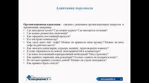 Адаптация персонала в организации виды методы результаты  Адаптация персонала в организации виды методы результаты