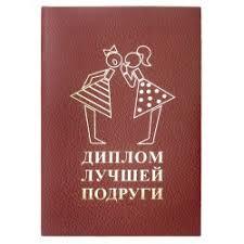 Диплом ЛУЧШЕЙ ПОДРУГИ купить в Киеве цена интернет  Диплом ЛУЧШЕЙ ПОДРУГИ