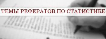 Темы рефератов актуальные свежие Темы рефератов по статистике
