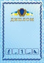 Спортивный диплом А Канцелярия во Владивостоке Спортивный диплом А4