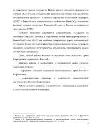 Сравнительный анализ инвестиционного права России и Кыргызстана  Реферат Сравнительный анализ инвестиционного права России и Кыргызстана 4