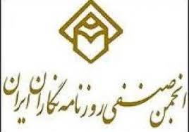 Image result for محل دفتر انجمن صنفی روزنامه نگاران