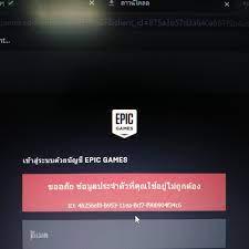 epic games ล็อคอินไม่ได้ - Pantip