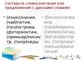 Итоговая контрольная работа по теме Имя существительное класс  Составьте словосочетания или предложения с данными словами