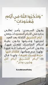 محمد حلمى محمد - #أيام_التشريق أيام التشريق هي: الأيام...