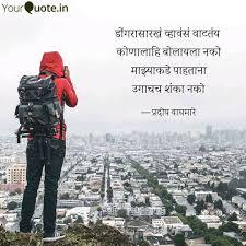 Marathi Image Own Self Mountain Respect Follow My Writings On