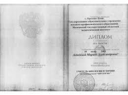Как получить дубликат диплома о высшем образовании ru Неполное высшее образование это по закону об образовании