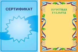 Векторные грамоты дипломы сертификаты Территория дизайнера и  Векторные грамоты дипломы сертификаты