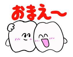 「歯の漫画」の画像検索結果