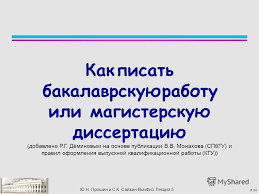 Презентация на тему Ю Н Прошин и С К Сайкин Выч Физ  34 34